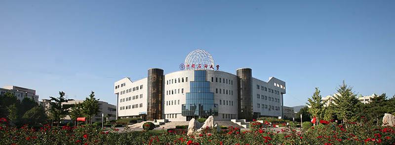 中国石油大学.jpg