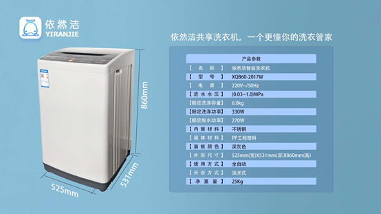 波轮式全自动洗衣机
