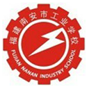 南安工业学院