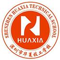 深圳华夏技工学院